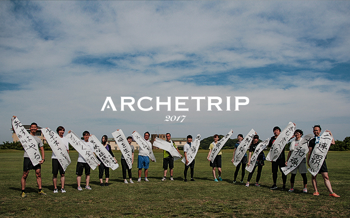 archetrip2017_thumbnail