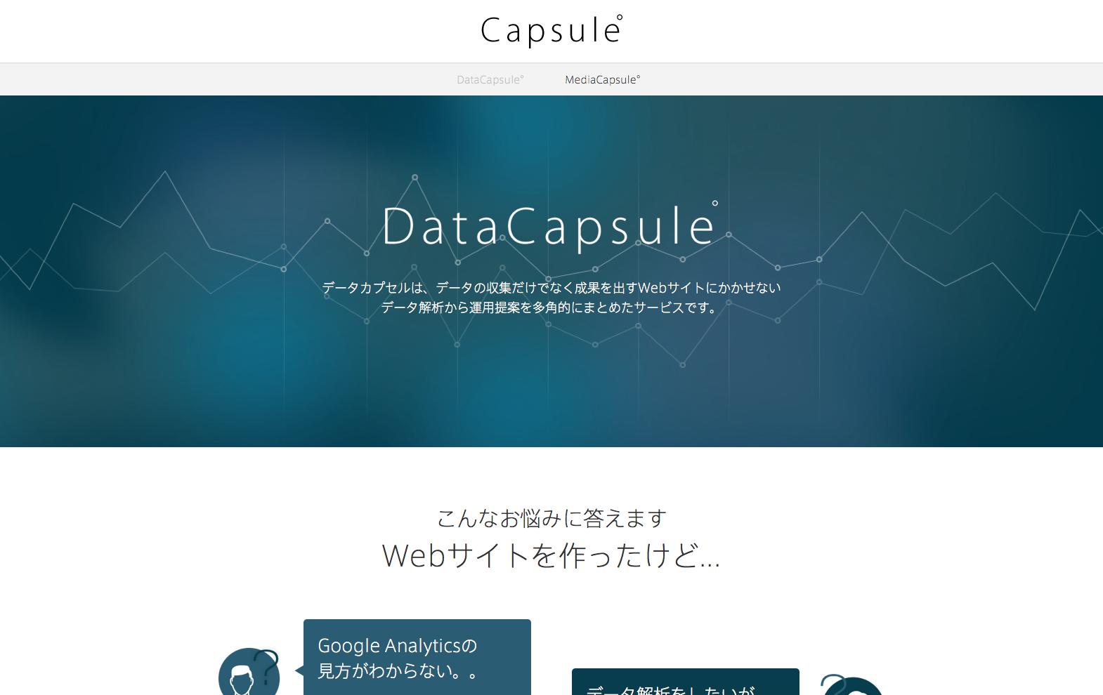 datacapsule