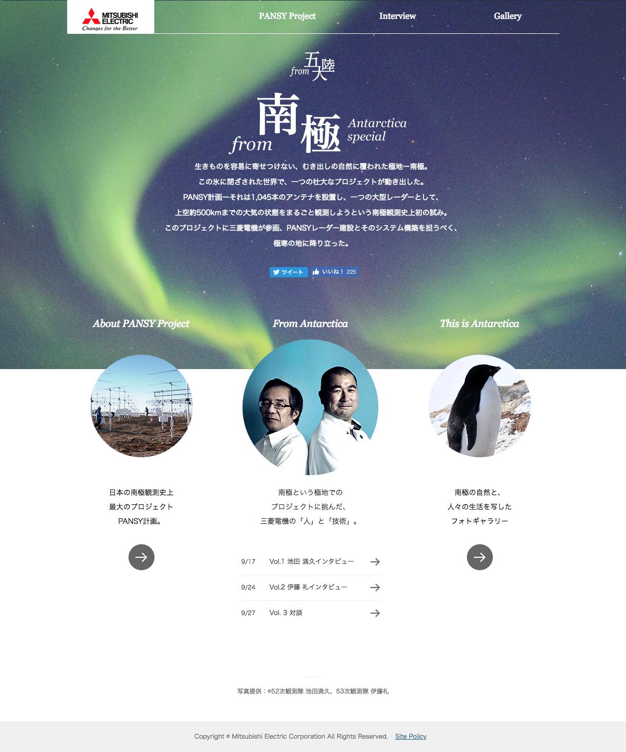 三菱電機fromME:from南極