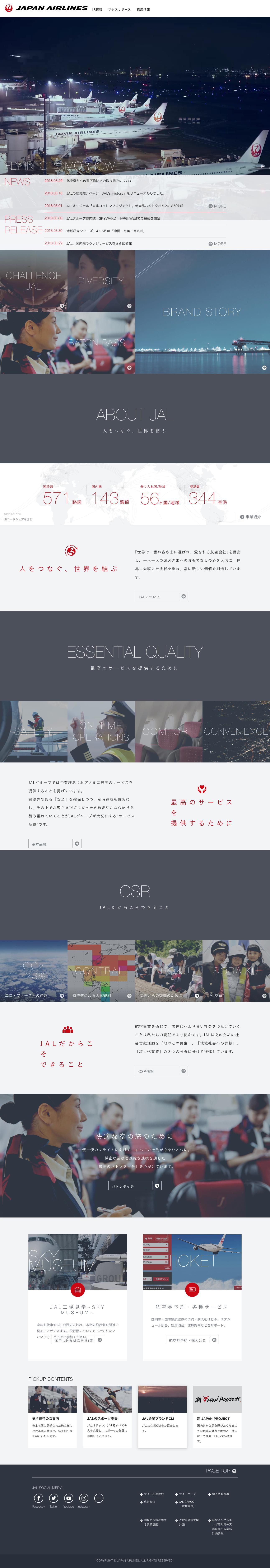 10年以上最前線で活躍し続ける東京のweb制作会社まとめ 2018