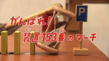 souchi_153