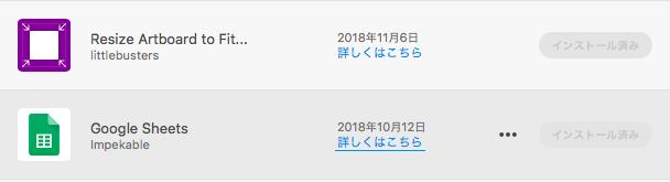スクリーンショット 2018-11-27 11.53.47
