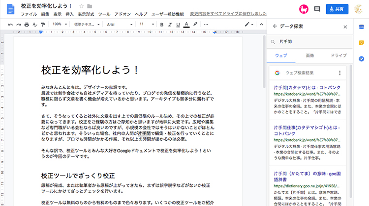 Googleドキュメント データ探索